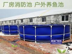 工业蓄水池 户外养殖池