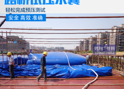 桥梁预压水袋租赁方案涉及到的一些问题