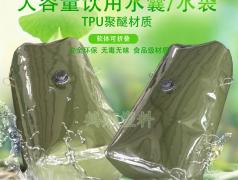 大型TPU饮用水囊/水袋