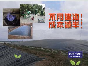 河南南阳大型养殖场 新型黑膜化粪池 黑膜沼气池